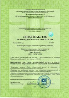 svidetelstvo-ob-akkreditacii-080-1