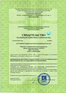 svidetelstvo-ob-akkreditacii-080-2