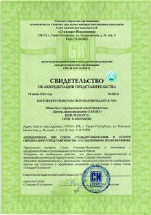 svidetelstvo-ob-akkreditacii-080-3
