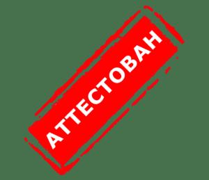 Аттестация специалистов в Министерстве культуры