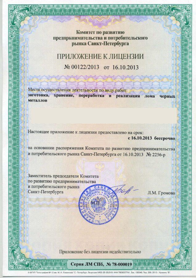 Лицензия на прием металлолома москва прием черного лома цена в Барынино