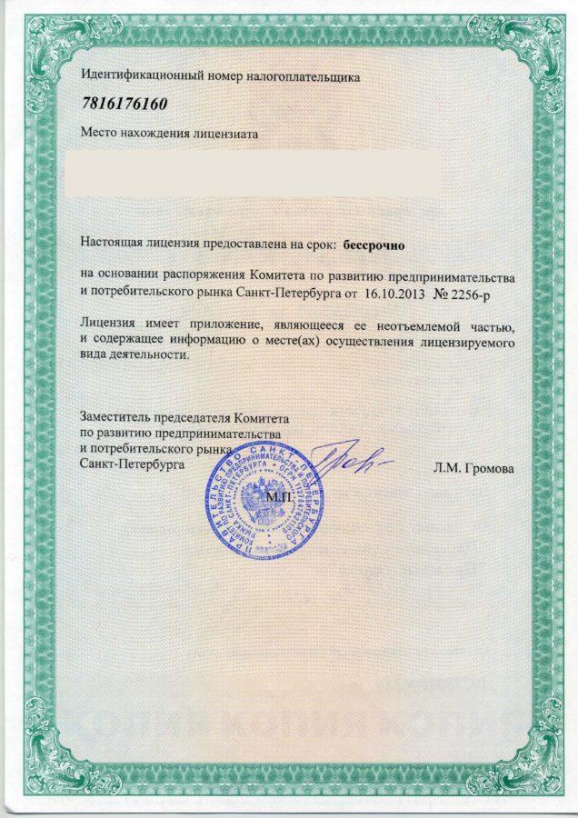 Реестр лицензий лом черных металлов москва прием металлолома в польше
