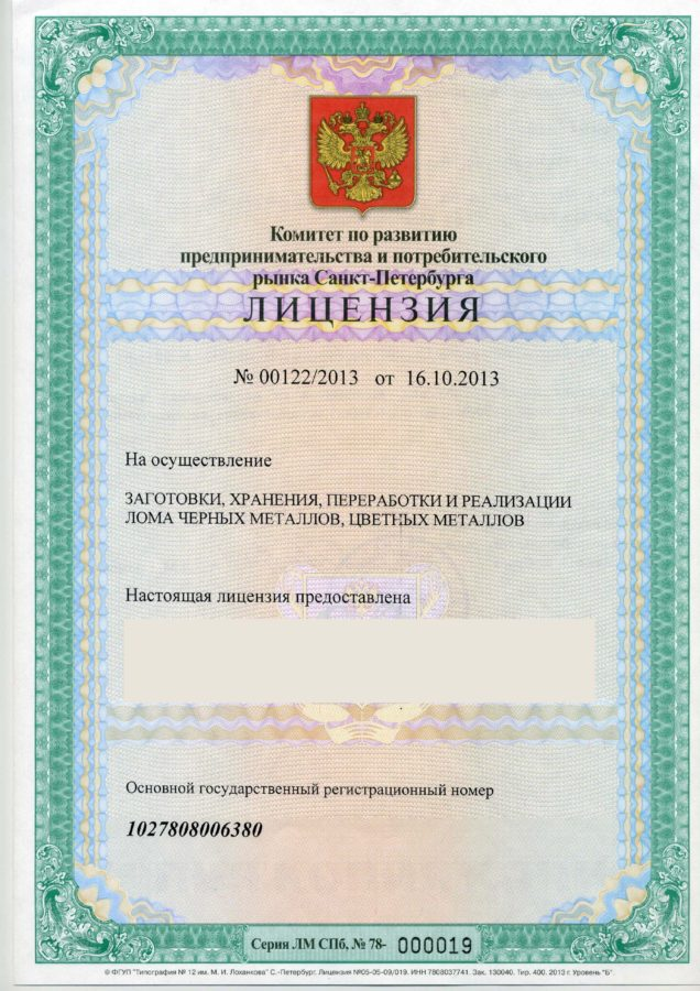 демонтаж металлолома в Одинцово-Вахромеево