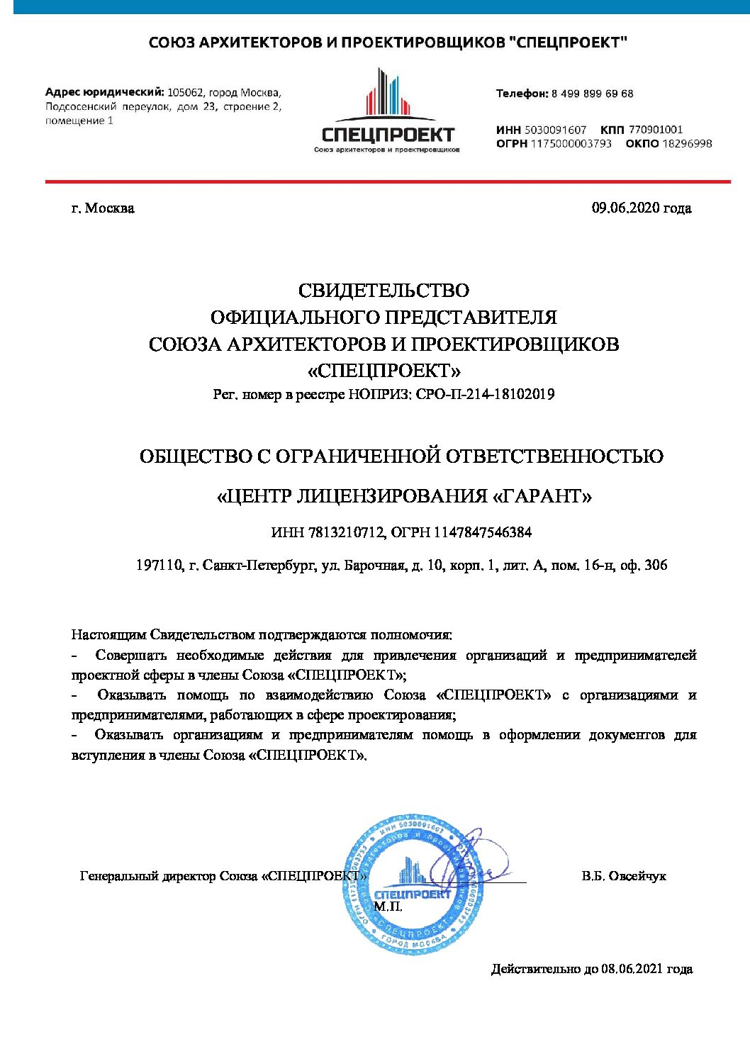 Аккредитация СПЕЦПРОЕКТ